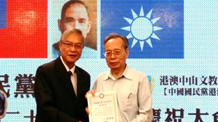 2016年11月21日中國國民黨港澳總支部122周年黨慶