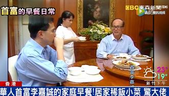 2016年12月12日華人首富李嘉誠的家庭早餐!居家稀飯小菜 驚大佬