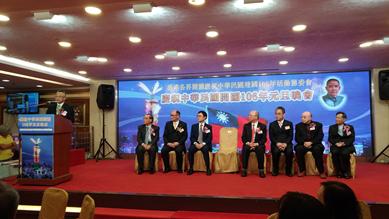 2017年01月02日香港各界團體慶祝中華民國建國106年元旦晚會嚴處長講話