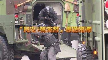 2017年06月07日軍聞社國防線上:民安3號演習專題報導