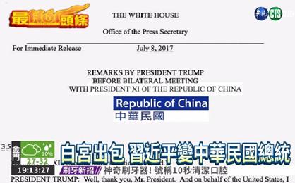 2017年07月11日美國白宮新聞室出包 習近平變R.O.C總統