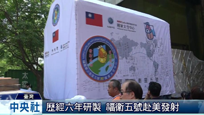 2017年07月23日首顆中華民國臺製衛星 「福衛五號」赴美飛向太空