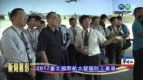 2017年08月28日軍聞社「新聞翦影」106年09月24日(華視)