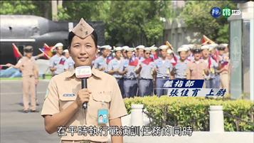 2017年08月29日軍聞社「慶祝九三系列之一」傳承九三 榮耀再起(華視)