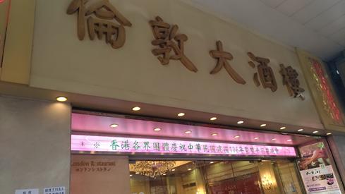 2017年10月11日香港各界團體慶祝中華民國建國106年雙十國慶晚會a