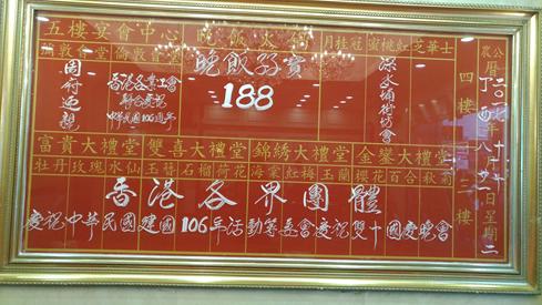 2017年10月11日香港各界團體慶祝中華民國建國106年雙十國慶晚會b
