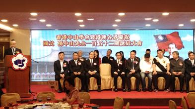 2017年11月12日香港中山學會暨港澳各界慶祝 國父 孫中山先生一百五十二歲誕辰大會