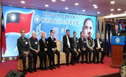2017年11月25日「港澳中山文教研究總會」慶祝中國國民黨123周年黨慶晚會1