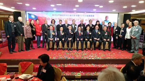 2018年01月01日香港各界團體慶祝中華民國開國107年元旦晚會