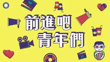 2018年03月23日中國國民黨黨主席吳敦義 臨近329青年節兩項活動