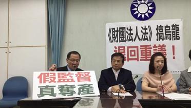 2018年03月29日中國國民黨立法院黨團「《財團法人法》搞烏龍 退回重議!」記者會