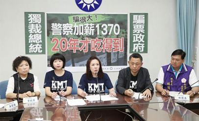 2018年04月29日中國國民黨立法院黨團「警察加薪1370 廿年才吃得到」記者會