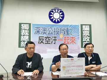 2018年04月29日中國國民黨立法院黨團「深澳公投啟動 反空汙一起來」記者會