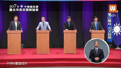2018年05月01日107年中國國民黨臺北市長初選辯論會 四強爭鋒角逐提名資格