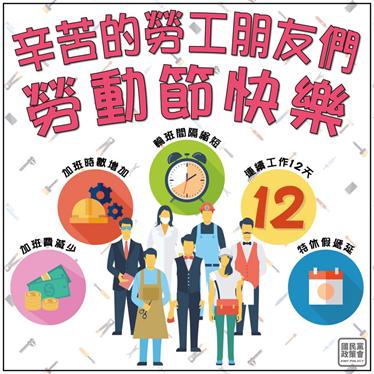 2018年05月02日中國國民黨文傳會:勞動節很多人持續工作 又是一天艱苦的日子
