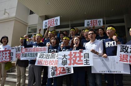 2018年05月05日中國國民黨立法院黨團「聲援新五四 挺大學自主」記者會
