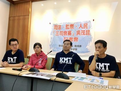 2018年05月06日司法、監察、人民「三司會審」吳茂昆 記者會