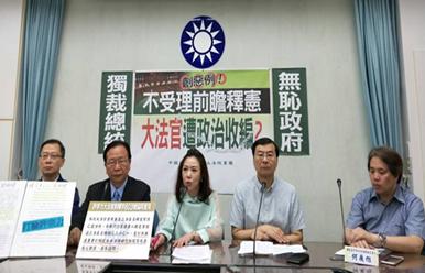 2018年05月09日中國國民黨立法院黨團「創惡例!前瞻釋憲不受理 大法官遭政治收編?」記者會