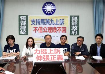 2018年05月18日中國國民黨立法院黨團「支持馬英九上訴 不信公理喚不回」記者會