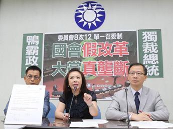 2018年05月24日中國國民黨立法院黨團「國會假改革 大黨真壟斷」記者會