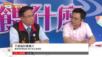 2018年05月25日魏平政Tell Me餵什麼?追討委員會又出事 出現了哪些問題
