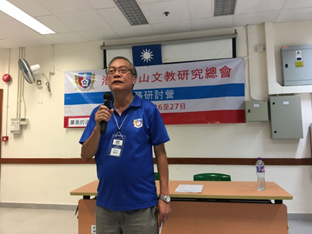 2018年05月26日會務研討營3
