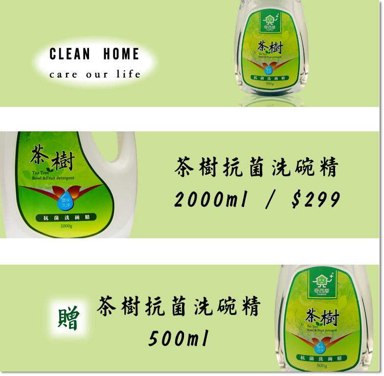 茶樹抗菌洗碗精_01