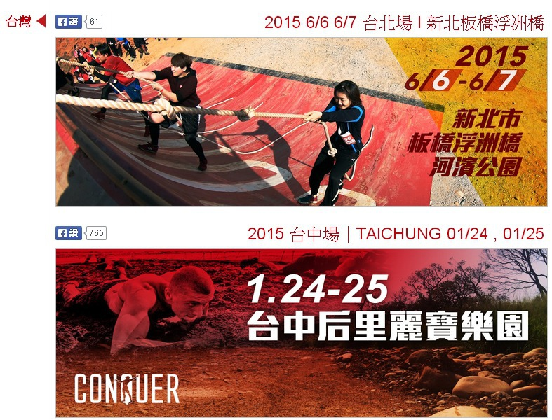 台灣   征服賽事   CONQUER   征服