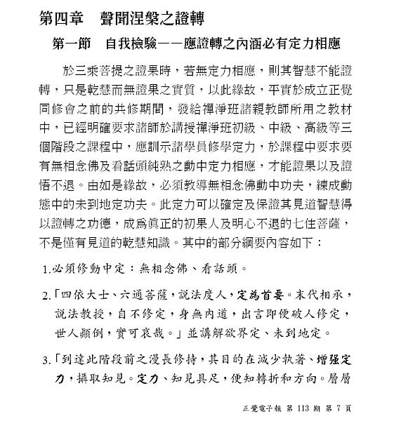 正覺電子報第113期07