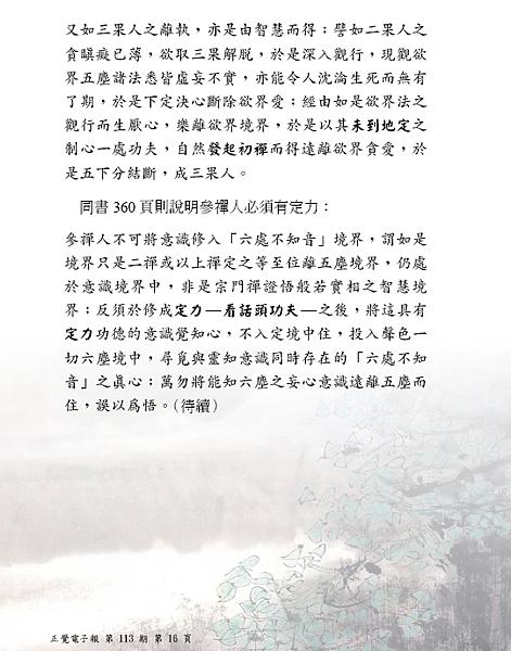 正覺電子報第113期16