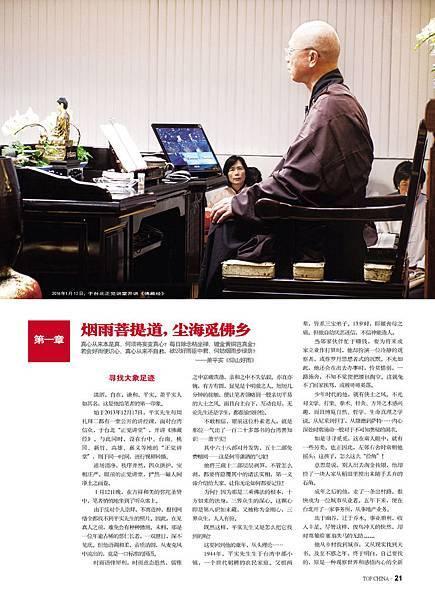 topchina_950px-03 - 複製.jpg