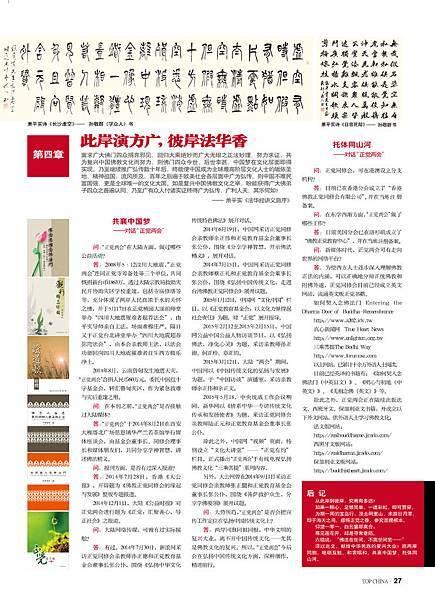 topchina_950px-09.jpg
