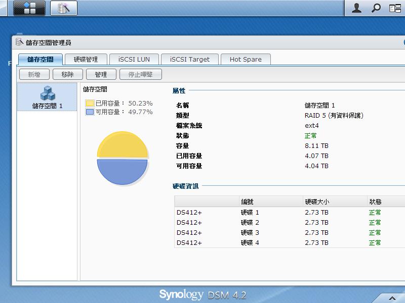 Synology-001 (5).JPG