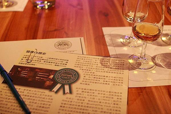 SMWS 蘇格蘭威士忌簡介,協會簡介,最後還附上一張品酒筆記用的note,很貼心