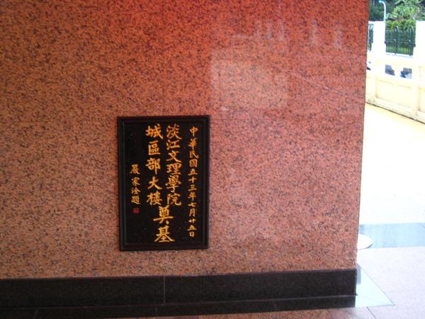 淡大校園 138.jpg