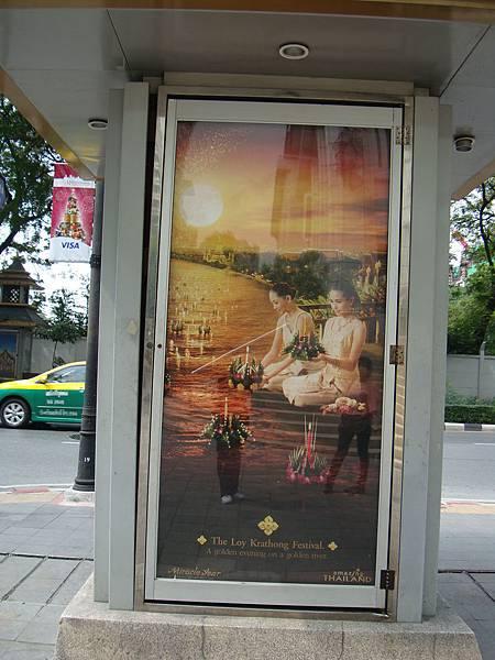 2013元月與民娟遊曼谷 1122