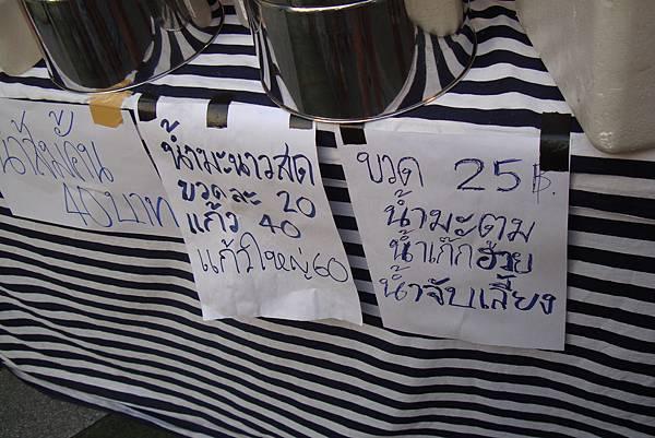 就20170225曼谷九日遊 1232