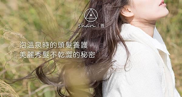 0112_940x500_home_泡溫泉時的頭髮養護
