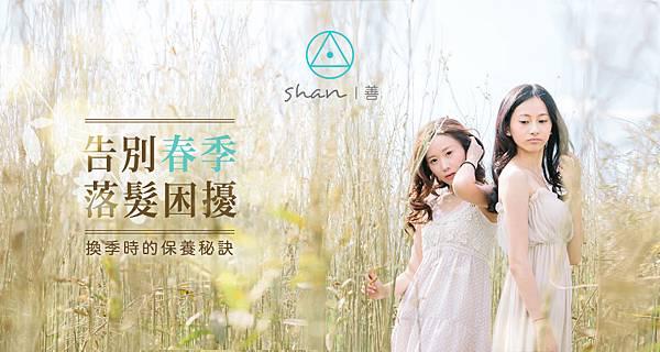 告別春季落髮困擾_940x500
