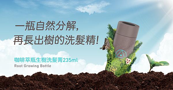 1200_咖啡萃瓶生樹洗髮菁.png