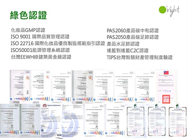 綠色認證-4.PNG