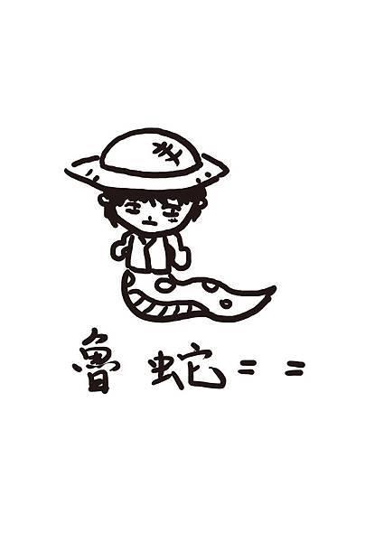 魯蛇.jpg