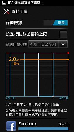 Screenshot_2012-04-24-01-29-23