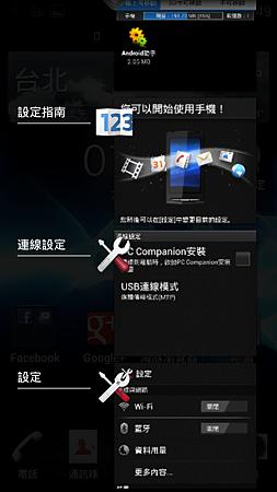 Screenshot_2012-04-24-01-49-35