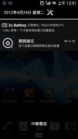 Screenshot_2012-04-24-00-51-10