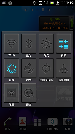 Screenshot_2012-04-24-11-20-01