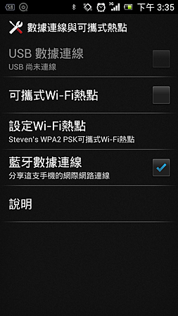 Screenshot_2012-04-24-15-36-00