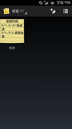 Screenshot_2012-07-31-19-01-58
