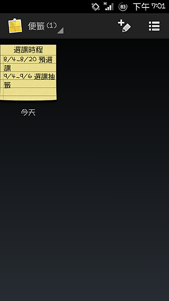 Screenshot_2012-07-31-19-01-58