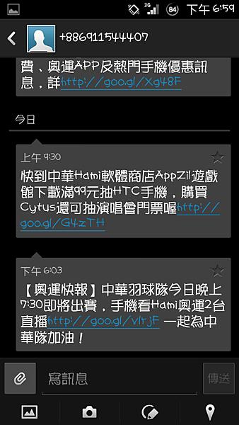 Screenshot_2012-07-31-18-59-52